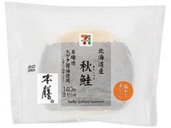 セブン-イレブン 醤油海苔仕立ておむすび 北海道産焼しゃけ