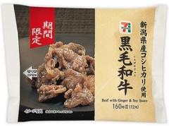 セブン-イレブン 新潟県産コシヒカリおむすび黒毛和牛