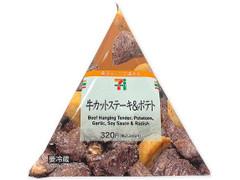 セブン-イレブン 牛カットステーキ&ポテト