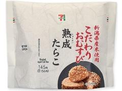 セブン-イレブン 新潟県産米こだわりおむすび 熟成たらこ