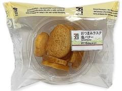 セブン-イレブン おつまみラスク 塩バター