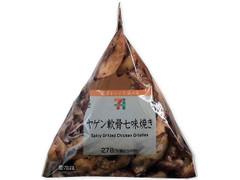 セブン-イレブン ヤゲン軟骨七味焼き