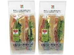 セブン-イレブン 6種の彩り野菜サンド