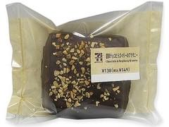 セブン-イレブン 濃厚チョコとラズベリーのブラウニー