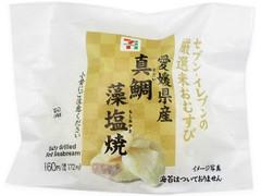 セブン-イレブン 厳選米おむすび愛媛県産真鯛藻塩焼