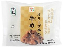 セブン-イレブン 新潟県産コシヒカリおむすび オリーブ牛の牛めし