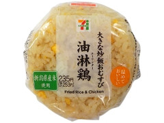 セブン-イレブン 大きな炒飯おむすび 油淋鶏
