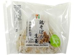 セブン-イレブン 発芽雑穀米おむすび 鶏そぼろ生姜