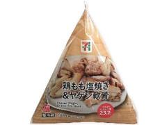 セブン-イレブン 鶏もも塩焼き&ヤゲン軟骨
