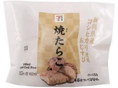 セブン-イレブン 新潟県産コシヒカリおむすび 熟成焼たらこ