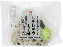 セブン-イレブン もち麦もっちり!しそわかめと静岡県産しらす
