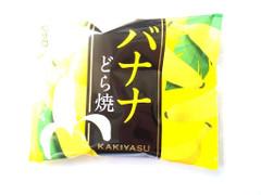 柿安本店 バナナどら焼