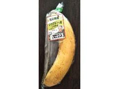 田辺農園 エクアドル産バナナ 1本