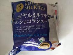 ロピア ロイヤルミルクティーのショコラシュー 袋1個