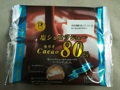 ロピア 塩ショコラシュー 袋1個