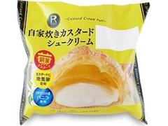 ロピア 自家炊きカスタードシュークリーム 袋1個