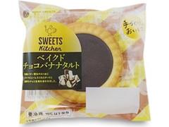 ロピア スイーツキッチン ベイクドチョコバナナタルト 袋1個