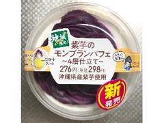 ファミリーマート 紫芋のモンブランパフェ