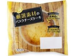 ロピア 厳選素材のバスクチーズケーキ 袋1個