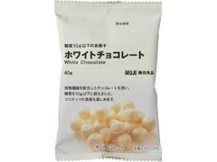 無印良品 糖質10g以下のお菓子 ホワイトチョコレート 袋40g