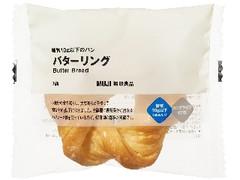 無印良品 糖質10g以下のパン バターリング