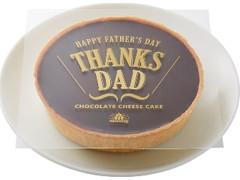 モロゾフ 父の日 チョコレートチーズケーキ クリオロ種カカオ使用