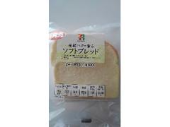 セブンプレミアム 発酵バター香るソフトブレッド 袋2枚