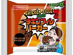 イトーパン チキンフィレバーガー コチュジャン風タマゴサラダ