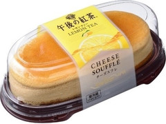 銀座コージーコーナー チーズスフレ 午後の紅茶 レモンティー