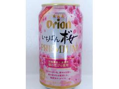 オリオン いちばん桜PREMIUM