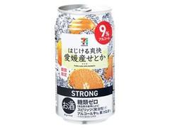 セブンプレミアム STRONG はじける爽快愛媛産せとか 缶350ml
