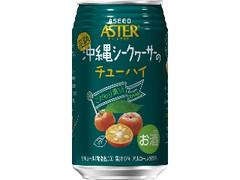アシードブリュー アシードアスター 完熟沖縄シークヮーサーのチューハイ 缶350ml