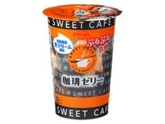 アズミ SWEET CAFE 珈琲ゼリー