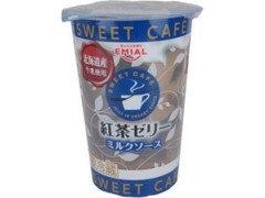 EMIAL SWEET CAFE 紅茶ゼリー