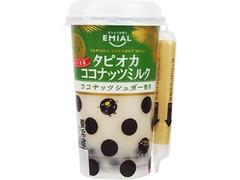 エミアル タピオカココナッツミルク カップ200g