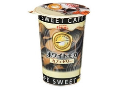 EMIAL SWEET CAFE カフェゼリー ホワイトモカ カップ190g