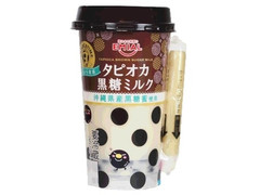 EMIAL TAPIOCA TIME タピオカ黒糖ミルク