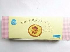 日東コーン・アルム なめらか焼きプリンパイ 箱3個