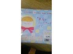 東京ばな奈 銀座のチーズケーキです。 4個