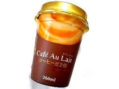 ローソンストア100 カフェオレ コーヒー豆2倍 カップ260ml