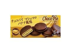 ローソンストア100 チョコパイ マシュマロ バナナ風味 箱5個