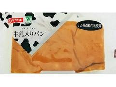 ローソンストア100 VL 牛乳入りパン(八ヶ岳高原牛乳使用)