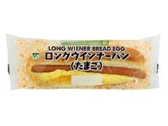 ローソンストア100 VLロングウインナーパン(たまご)