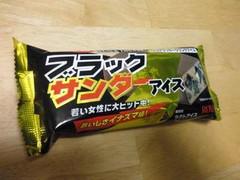 ロイヤル ブラックサンダーアイス 袋1個