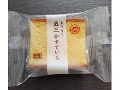 morimoto 五三かすていら