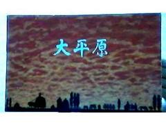 六花亭 大平原 6個