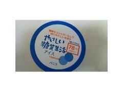 シャトレーゼ やさしい糖質生活アイス バニラ カップ130ml