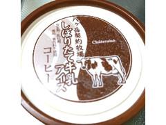 シャトレーゼ しぼりたて牛乳アイス コーヒー カップ145ml