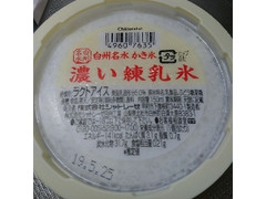 シャトレーゼ 濃い練乳氷 カップ150ml
