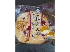 シャトレーゼ 栗と粒あんのシュークリーム 袋1個
